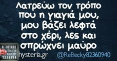 Lyrics, Funny Quotes, Jokes, Wisdom, Lol, Thoughts, Greeks, Pictures, Statues