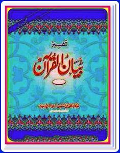 The Bible The Quran And Science In Urdu Pdf