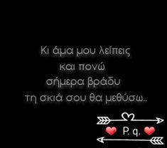 Greek Music, Greek Quotes, Georgia, Lyrics, Songs, Live, Song Lyrics, Song Books, Music Lyrics