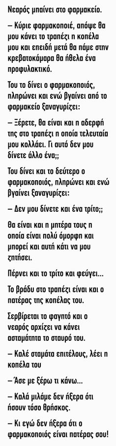 Funny Greek Quotes, Jokes Images, Bright Side Of Life, English Quotes, Funny Moments, Funny Jokes, Laughter, Humor, Sayings