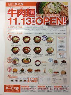 台湾の牛肉麺チェーン店「三商巧福」@赤坂 11/13オープン: しんふ~♪