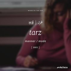 Urdu Words With Meaning, Hindi Words, Urdu Love Words, Words To Use, New Words, Cool Words, Beautiful Arabic Words, Unique Words, Foreign Words