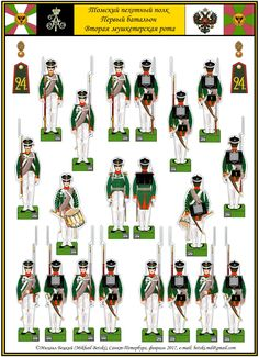 Солдатики Русская армия 1812 russian army soldiers paper