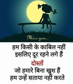 Miss You Shayari : Yaadein Shayari in Hindi - Sad Love Shayari Sorry Quotes, Hurt Quotes, Funny Quotes, Good Thoughts Quotes, Good Life Quotes, Attitude Quotes, Friendship Quotes In Hindi, First Love Quotes, Gulzar Quotes
