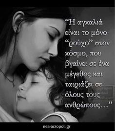 Soul Quotes, Happy Quotes, Words Quotes, Life Quotes, Smart Quotes, Best Quotes, Philosophy Quotes, Greek Words, Meaningful Life