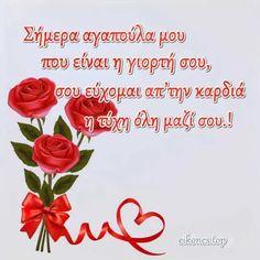 Happy Name Day, Happy Names, Happy Birthday Wishes Quotes, Wish Quotes, Pills, Happy Birthday Captions