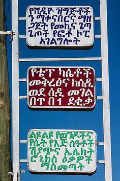Harar advertisement Ethiopia