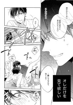 [Doujinshi] - KaiShin // page 20 // DCMK // untranslated // © to the real owner // R18 //