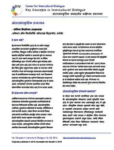 KC63 Interkulturelle Philosophie_Marathi