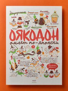 Letterpress posters by Dima Je: Oyakodon. Japanese omelette