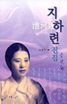 [책 읽는 라디오] 998회 / Lost Stars(8화) - 지하련 - '도정' 『지하련 전집』 中 / *방송링크 ▶http://me2.do/FjLG6HjN