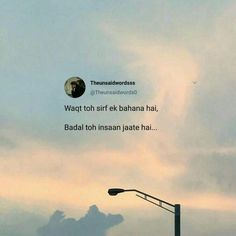 Waqt toh sirf ek bahana hai Badal toh insaan jaata hai... To know more visit my Blog.. Zindagi #zindagi #shayari #sad #zindgi #jindagi #lifequotes #true #factoflife
