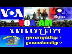Khmer News | CNRP | Sam Rainsy |2016/11/22| #2 |  Cambodia News | Khmer ...