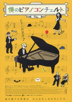 Japanese Movie Poster: My Piano Concerto. 2007