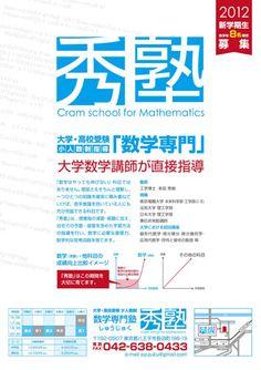 秀塾様/生徒募集2012チラシ Japanese Poster, Japan Design, Editorial Layout, Gisele, Mathematics, Study, Posters, School, Japanese Design