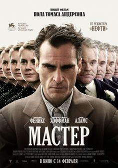 Мастер (The Master)