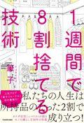 『1週間で8割捨てる技術』(KADOKAWA刊)