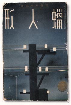 early 20th century japanese cover - [See boards by  Mark Denton  for excellent collections of graphic design and posters.]