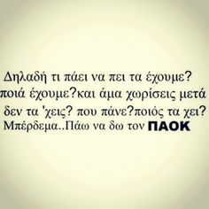 ΠΑΟΚ PAOK Thessaloniki, Greek Quotes, Queen, Funny, Sports, Hs Sports, Funny Parenting, Sport, Hilarious