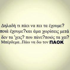 ΠΑΟΚ PAOK