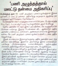 Bloom IVF, Bengaluru coverage Article in Dinamani - The Indian Express Group #IVF