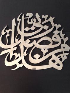 Stainless Steel Haza Min Fadli Rabbi by on Etsy Wall Art Uk, Modern Wall Art, Arabic Calligraphy Art, Arabic Art, 3d Wallpaper Islamic, Art Mural 3d, Scrabble Wall, Frame By Frame Animation, Islamic Decor