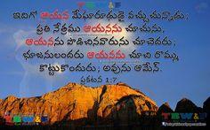 Bible Qoutes, Bible Verses, Quotes, Revelation 19, Good Morning Friday, Telugu, Peace, God, King