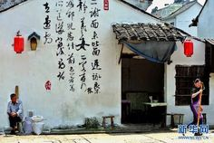A small eating house in Shaoxing, Zhejiang, with a copy of Wang Xizhi's calligraphy on the white wall. shared by All Things Chinese (@classicchina) | Twitter