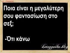 Καταγγειλτε blog: var linkwithin_site_id = 782809 Related Post, Blog, Wordpress, Greek, Jokes, Cards Against Humanity, Funny, Humor, Husky Jokes