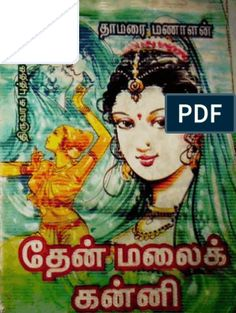 Thenmalai Kanni by Thamarai Manallan Novels To Read Online, Books Online, Tamil Comics, Free Novels, Free Books To Read, Free Ebooks, Reading, Pdf, Saree