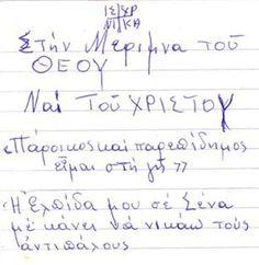 ✟: Η άστεγη Αγία του κέντρου της Αθήνας Texts, Math, Blog, Math Resources, Blogging, Captions, Text Messages, Mathematics