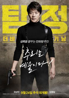 탐정 : 더 비기닝 – Daum 영화