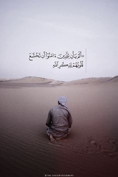 Quran-Edu (Online Quran Academy) is a prominent Virtual Quran and Islamic Learning Institute, founded in (Online Quran Academy) is an. Quran Quotes Love, Beautiful Islamic Quotes, Words Quotes, Arabic Quotes, Wisdom Quotes, Islam Beliefs, Islam Quran, Islamic Inspirational Quotes, Muslim Quotes