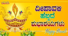 happy diwali kannada greetings and quotes online Happy Diwali Pictures, Happy Diwali Quotes, Diwali Photos, Diwali Images, Happy Quotes, Happy Diwali Hd Wallpaper, Wallpaper For Facebook, Diwali Wishes, Deepavali Wishes In Kannada