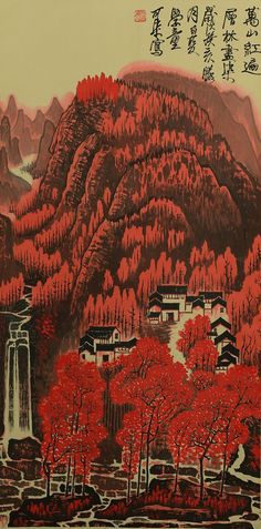 Red Chinese landscape, hanging scroll, Chinese ink and watercolour painting on paper, signed Li Keran, with one artist red seal. 94 cm x 48 cm.  Estimated Price: CAD400 - CAD800