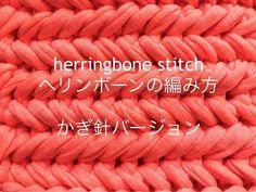 코바늘ver. 드래곤백2 (herringbone stitch) : 네이버 블로그 Stitch Crochet, Tunisian Crochet, Crochet Motif, Knit Crochet, Crochet Stitches For Beginners, Crochet Videos, Crochet Books, Love Crochet, Knitting Patterns