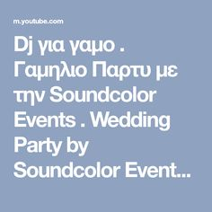 Dj για γαμο . Γαμηλιο Παρτυ με την Soundcolor Events . Wedding Party by Soundcolor Events 5 - YouTube