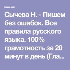 Сычева Н. - Пишем без ошибок. Все правила русского языка. 100% грамотность за 20 минут в день (Главн