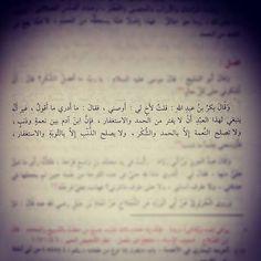 ينبغي للعبد أن لا يفتر من الحمد والإستغفار !!!!