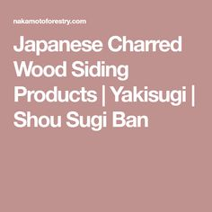 Japanese Charred Wood Siding Products | Yakisugi | Shou Sugi Ban