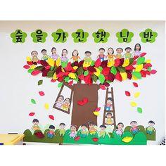 자연물로 꾸민 얼굴에 대한 이미지 검색결과 Preschool Classroom, Kindergarten Activities, Classroom Decor, Fun Crafts, Diy And Crafts, Crafts For Kids, Class Bulletin Boards, Cherry Blooms, Board For Kids