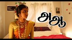 watch அ ஆ Tamil short film online starring Milton Joseph, Yalini Kandeshwari and Rekha Srinivasan in lead roles. அ ஆ is a Tamil short film about a girl who is forced into a marriage without her consent. Short Film Competition, Tamil Movies Online, Best Director, Best Actress, Good Movies, Good Music, Actresses, Actors, Short Films