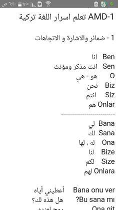 Learn Turkish Language, Arabic Language, Korean Language, Turkish Lessons, Korean Lessons, Self Love Quotes, Words Quotes, Reading Comprehension Passages, Applis Photo