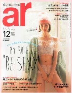 ar (アール) 2013年 12月号