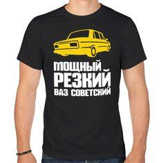 Купить прикольные футболки с принтами и рисунками, на заказ в интернет-магазине PodarokMuzhchinei.RU |Каталог |ВАЗ советский