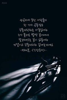 #444 성공하지 못한 사람들의 한 가지 공통점은 꾸물거린다는 사실입니다. 누가 불러도 벌떡 일어나서 달려나오는 일이 없습니다. 망설이고 꾸물거리다 끝나는거예요 -정채봉, <간장종지>- Wise Quotes, Inspirational Quotes, Korean Writing, Typography, Lettering, Over Dose, Keep In Mind, Quotations, Verses