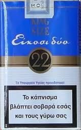 old greek ads - greek cigarettes 22