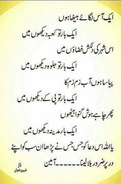 Noor Urdu Quotes, Poetry Quotes, Quotations, Beautiful Prayers, Beautiful Islamic Quotes, Iqbal Poetry, Urdu Poetry, Dua In Urdu, Morning Quotes Images