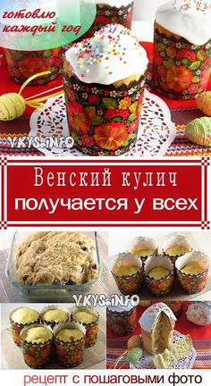 Russian Recipes, Egg Decorating, Culinary Arts, Cookie Dough, Holiday Recipes, Easter Eggs, Muffin, Food And Drink, Bread