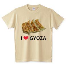 I Love GYOZA(餃子) 5.6オンスTシャツ (Printstar)